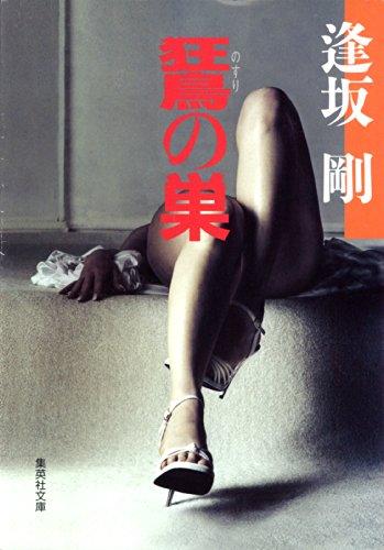 のすりの巣(百舌シリーズ) (集英社文庫)