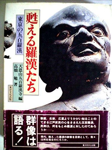 甦える羅漢たち―東京の五百羅漢 (1981年)