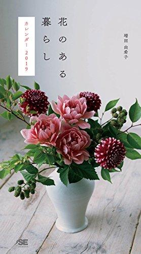 [画像:花のある暮らし カレンダー 2019]