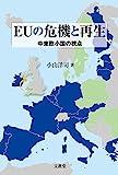 EUの危機と再生: 中東欧小国の視点