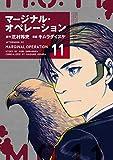 マージナル・オペレーション(11) (アフタヌーンコミックス)