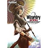 ウィザードリィ エクス2 ~無限の学徒~ ザ・コンプリートガイド (電撃プレイステーション)