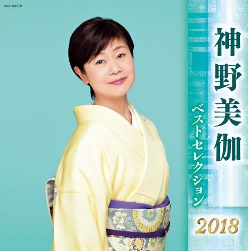 神野美伽 ベストセレクション2018