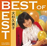 ベスト・オブ・ベスト 大杉久美子 画像