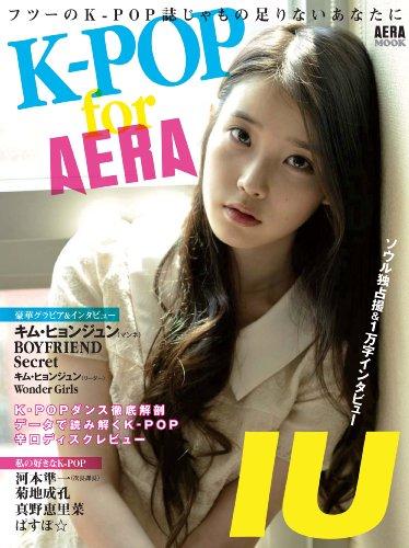 K-POP for AERA (AERAムック) [単行本] / 朝日新聞出版 (編集); 朝日新聞出版 (刊)