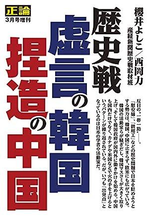 正論2019年3月増刊号