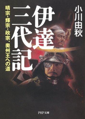 伊達三代記 晴宗・輝宗・政宗、奥州王への道 (PHP文庫)