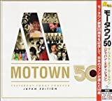 モータウン50~ザ・ベスト・オブ・モータウン<ジャパン・エディション>を試聴する