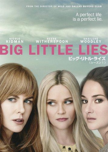 ビッグ・リトル・ライズ シーズン1 DVD コンプリート・ボックス (3枚組)