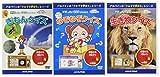 アルパイン(ALPINE) くるまで学ぼうDVDシリーズ 3枚セット CarToys(カートイズ)【車内でクイズ】 PKG-GD01