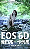 Foton機種別作例集006 フォトグラファーの実写でカメラの実力を知る Canon EOS 6D 池田兆・作例集