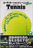 コーディネーショントレーニング IN スポーツ テニス [DVD]