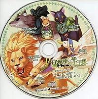 猛獣使いと王子様 PortableドラマCD「パートナーは俺だ!混浴温泉争奪バトル! 」