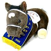 ぬいぐるみL - ディープインパクト ラストラン有馬記念