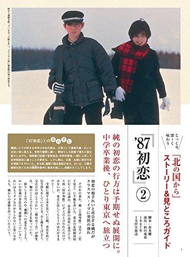 「北の国から」全話収録 DVDマガジン 2017年 16号 10月10日号【雑誌】