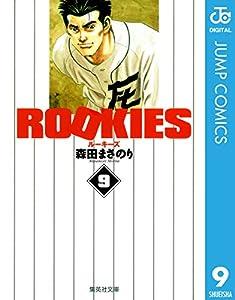 ROOKIES 9 (ジャンプコミックスDIGITAL)
