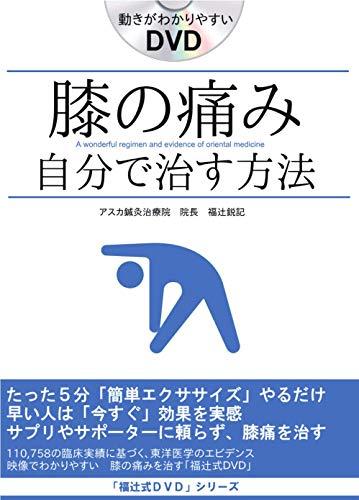 膝の痛みの治し方 即効性ある簡単ストレッチ5分だけ 膝の痛みの治し方「福辻式DVD」