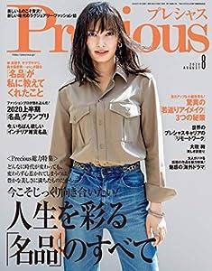Precious (プレシャス) 2020年 8月号 [雑誌]