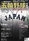 いざ東京2020 五輪野球特集号 (別冊 ベースボール・タイムズ)