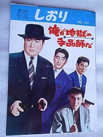 1961年東映作品しおり 俺は地獄の手品師だ B5サイズ・2つ折りタイプ 片岡千恵蔵 高倉健 鶴田浩二 映画パンフレット・兼用