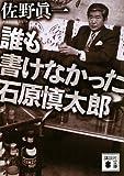 誰も書けなかった石原慎太郎 (講談社文庫)