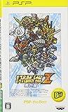 第2次スーパーロボット大戦Z 再世篇 PSP the Best - PSP