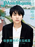 J Movie Magazine Vol.53【表紙:佐藤勝利『ブラック校則』】 (パーフェクト・メモワール) 画像