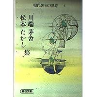 川端茅舎 松本たかし集 (朝日文庫―現代俳句の世界)