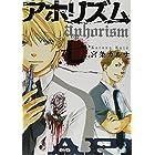 アホリズム aphorism(7) (ガンガンコミックスONLINE)