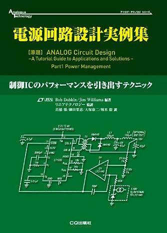 電源回路設計実例集: 制御ICのパフォーマンスを引き出すテクニック (アナログ・テクノロジシリーズ)