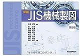 新編JIS機械製図(第5版)