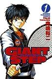 GIANT STEP(1) (週刊少年マガジンコミックス)