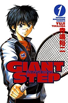 [寺嶋裕二]のGIANT STEP(1) (週刊少年マガジンコミックス)
