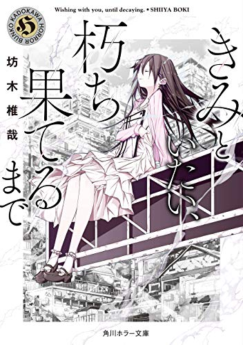[Novel] きみといたい、朽ち果てるまで, manga, download, free