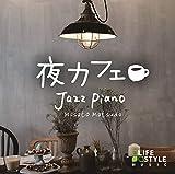 夜カフェ~ジャズ・ピアノ 画像