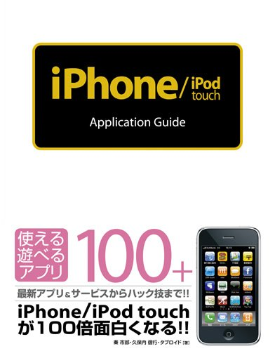 iPhone/iPod touch Application Guideの詳細を見る