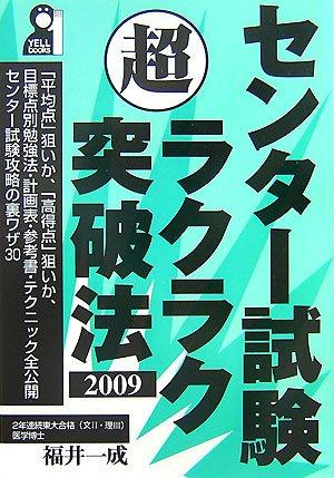 センター試験超ラクラク突破法〈2009〉 (YELL books)