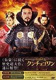 百済の王 クンチョゴワン(近肖古王) DVD-BOX�V