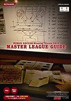ワールドサッカーウイニングイレブン2010マスターリーグガイド (KONAMI OFFICIAL BOOKS)