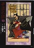 子連れ狼 12 (キングシリーズ 小池書院漫画デラックス)
