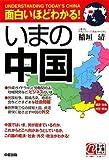 面白いほどわかる!いまの中国―経済・社会・外交・政治