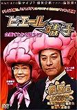 ピエール靖子 企画でわかる脳タイプ 銅脳編[DVD]