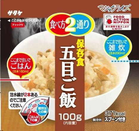 サタケ マジックライス 五目ご飯 保存食
