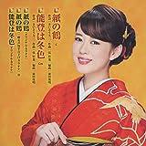 紙の鶴 画像