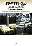 日本のTPP交渉参加の真実 (明治大学社会科学研究所叢書)