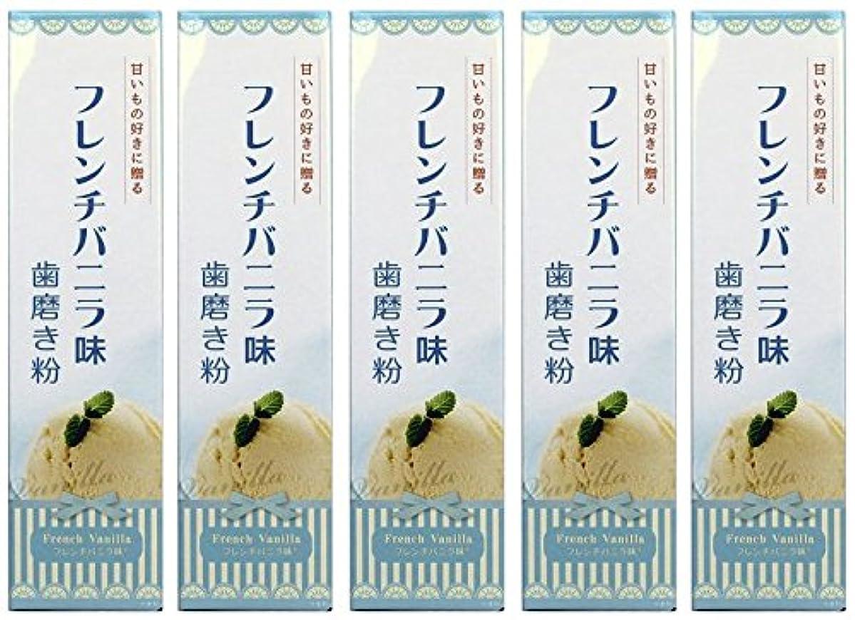 服を洗うアダルト米国SWEETS 歯磨き粉 バニラ味 70g (5本)
