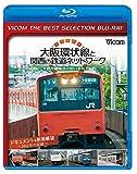 【廉価版BD】 大阪環状線と関西の鉄道ネットワーク 大都市圏輸送の担い手たち ドキュメント&前面展望 2011年の記録【Blu-ray Disc】