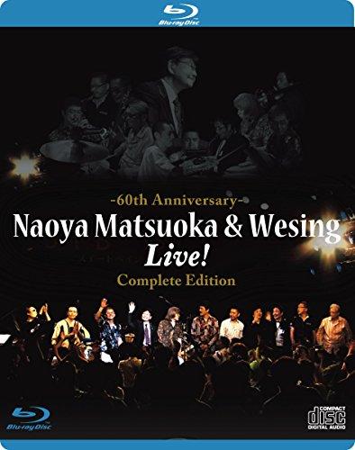 松岡直也&ウィシング・ライブ〜音楽活動60周年記念〜 完全版 [Blu-ray]