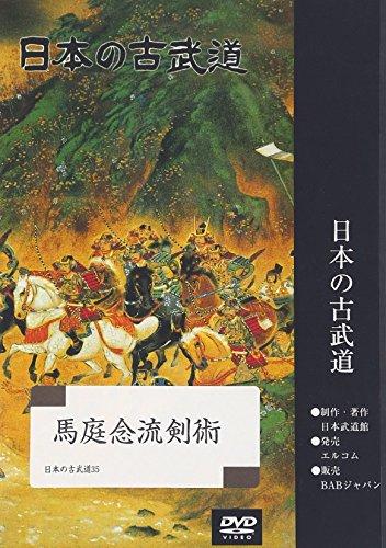 DVD>馬庭念流 [日本の古武道ビデオシリーズ/35] (<DVD>)