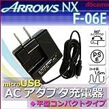 ARROWS NX F-06E 用 ACアダプター充電器平型コンパクトタイプ (アローズNX エヌエックス f06e チャージ チャージ docomo どこも)